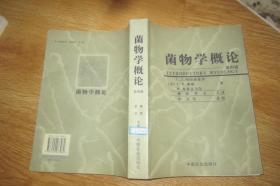 菌物学概论 第四版