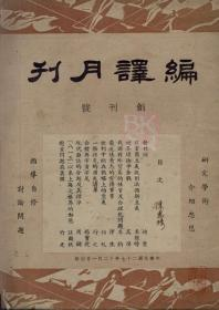 编译月刊(复一印一本一彩)