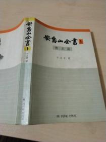 韩文书一本c20-19