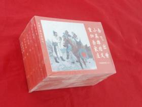连环画:《说岳全传》(全7册)