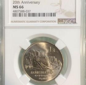 1985年西藏成立20周年纪念币.老西藏评级纪念币.评级币NGC66级