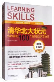 清华北大状元告诉你的100个超高效学习技巧