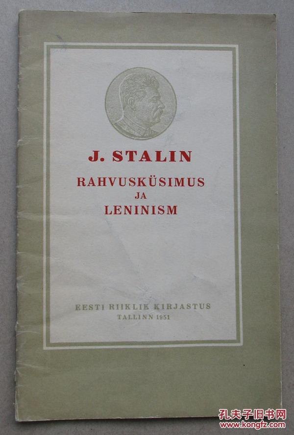 斯大林《民族问题和列宁主义:答梅什柯夫·柯瓦里楚克及其他同志》 爱沙尼亚文1951年