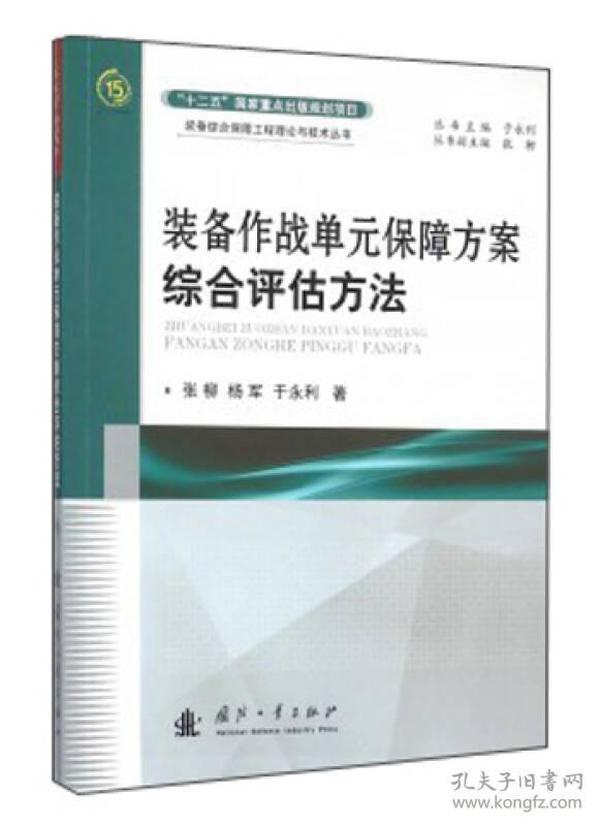 9787118106428装备作战单元保障方案综合评估方法