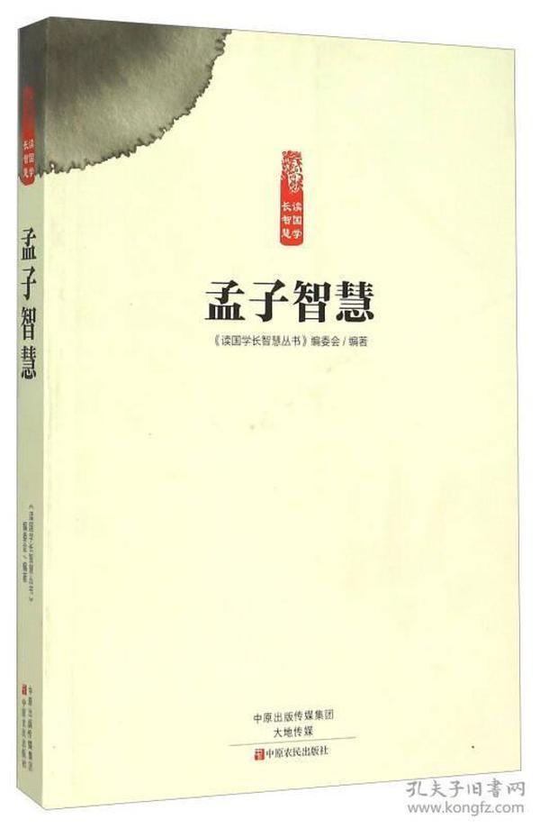 读国学长智慧丛书:孟子智慧