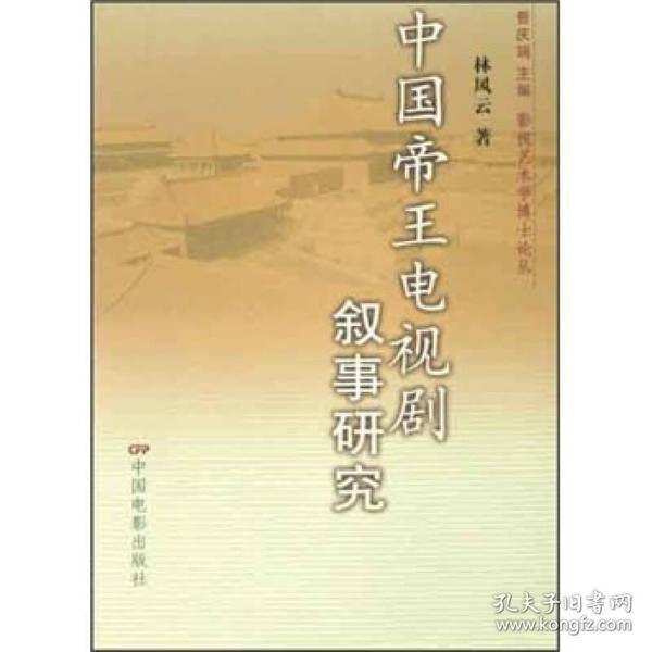 中国帝王电视剧叙事研究/影视艺术学博士论丛