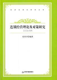 正版送书签wm~经济化研究丛书—连锁经营理论及对策研究:以北京为