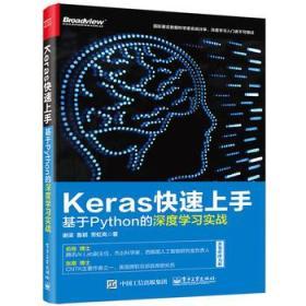 正版送书签qs~Keras快速上手基于pyhon的深度学习实践 9787121318