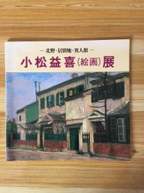 《小松益喜(绘画)展》 日本著名画家小松益喜附亲笔签名