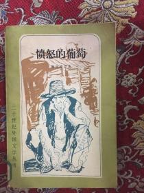 二十世纪外国文学丛书:愤怒的葡萄(馆藏书8品,1982年1版1印)