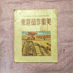 美术作品选集_中华全国文学艺术工作者代表大会艺术展览会