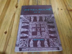 内蒙古辽代石刻文研究