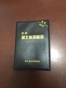 新编湖北省地图册