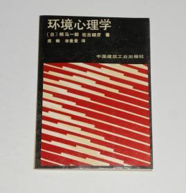 环境心理学  1988年