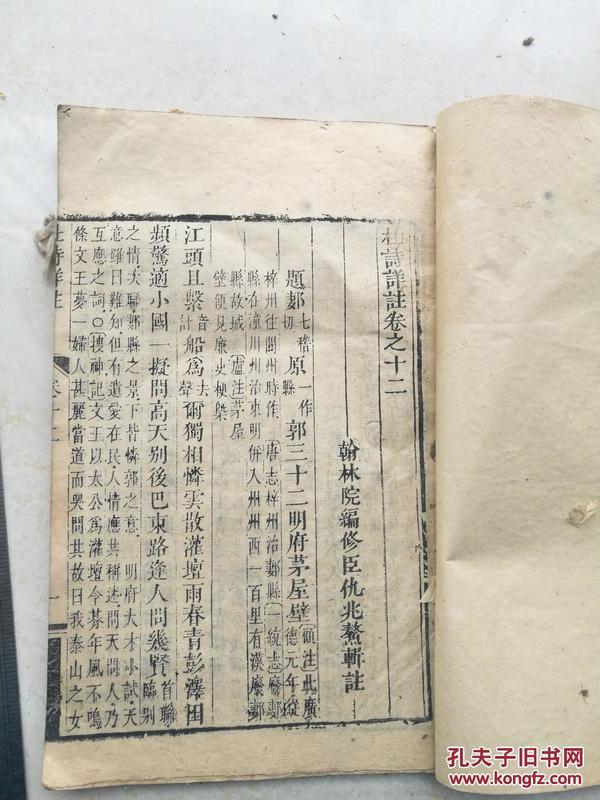 杜诗详注卷十二,清早期康熙刻本。
