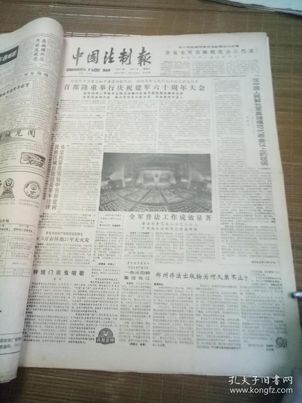 中国法制报1987年8月1日  共4版 建军60周年。…邓小平,李先念,胡耀邦聂荣臻……等参加会议。