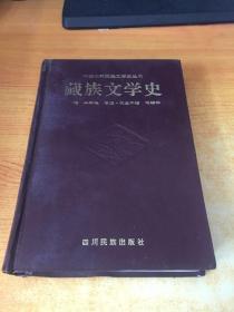 藏族文学史(下册)