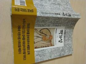 韩文书一本c20-20