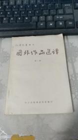 国外作品选译1979年5期