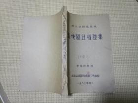 湖南邵阳花鼓戏传统剧目唱腔集   (油印本)