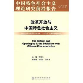 改革开放与中国特色社会主义
