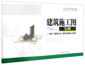 建筑施工图实例 基于项目导入法教学与应用型人才培养