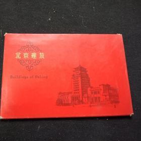 1972年  北京建筑 明信片10张全