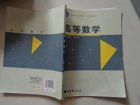 高等数学(全国高职高专教育十一五规划教材)