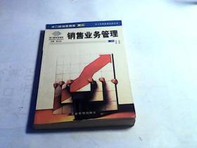 派力销售经理管理实战丛书-销售业务管理