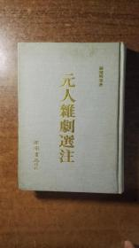 元人杂剧选注(精装本,内含16幅珍稀明代木刻版画,绝对低价,绝对好书,私藏品还好,自然旧)