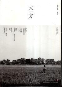 大方.No.2.2011年1版1印