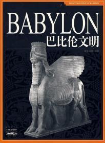 巴比伦文明