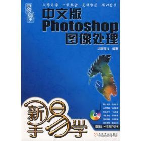 中文版Photoshop图像处理
