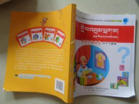 十万个为什么.科学与健康:藏汉对照:21世纪彩绘儿童版
