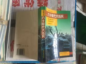 六十年代大练兵(建国以来重大军事斗争与军事活动研究丛书)94年1版1印