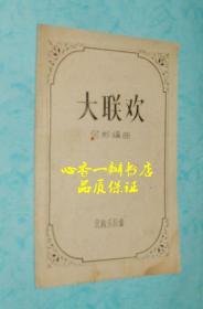 大联欢(油印本曲谱)【页面较少,售出不退】