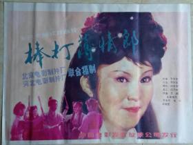 中国经典年画宣传画电影海报大展示---全开----《棒打薄情郎》----手绘版-----虒人荣誉珍藏