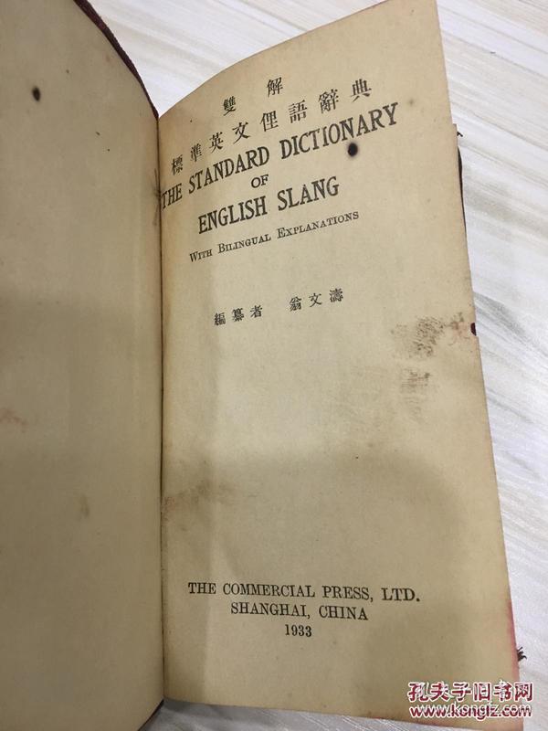 双解标准英文俚语词典 民国22年