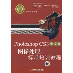 photoshop CS3中文版图像处理标准培训教程
