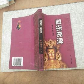 藏密溯源__藏传佛教宁玛派
