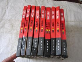中国十大禁书   【9本合售 ,看好照片和描述