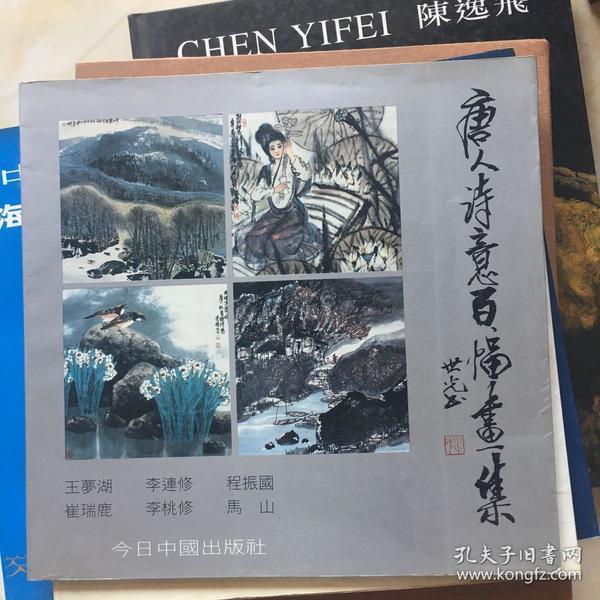 唐人诗意百幅画集(六人签名  钤印本)