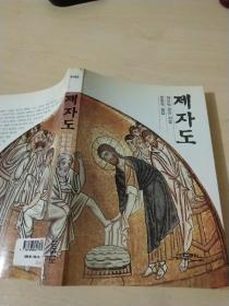 韩文书一本c20-21