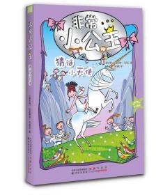 非常小公主:第六个小公主:猜谜小天使