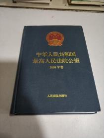 中华人民共和国最高人民法院公报 2008年卷