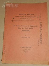 1941年 天津工商学院商科 《中国公路之后顾与前瞻》毕业论文或学术专著 作者田景瑶签赠本 英文
