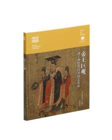 帝王巨观:波士顿的87件中国艺术品