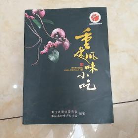 重庆风味小吃(作者签赠本)