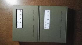全元散曲一、二  (两册全,精装本厚册,绝对低价,绝对好书,私藏品还好,自然旧)