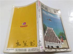 原版日本日文书 Yammini22 冲縄 山と溪谷社 株式会社山と溪谷社 1978年 40开平装